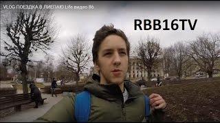 VLOG ПОЕЗДКА В ЛИЕПАЮ Life видео 86