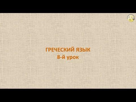видео уроки греческого языка