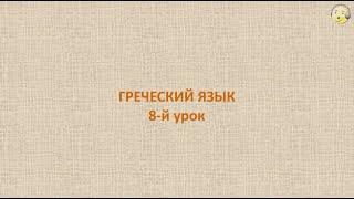 Греческий язык с нуля. 8-й видео урок греческого языка для начинающих