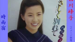 唄/西川峰子 「時雨宿」 1985年11月5日 「やさしく別れて」 1980年6月21日.