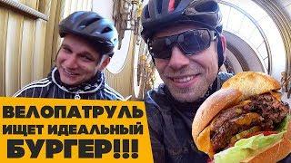 Ищем идеальный бургер на велосипедах! Нашли самое дно...