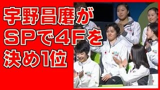 チームチャレンジカップ2016。宇野昌磨がSPで4Fを決め1位とチームアジ...