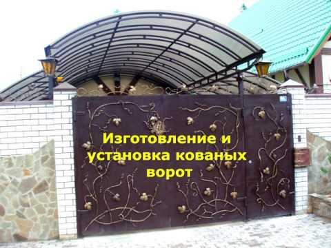 Кованые ворота в частном доме
