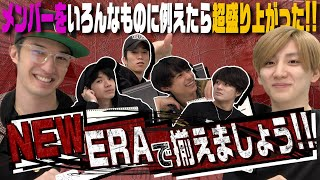 SixTONES - NEW ERA game - NEW ERAで揃えましょう!!