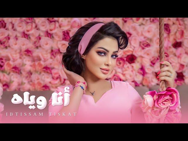 Ibtissam Tiskat - Ana Wyah (EXCLUSIVE Music Video)   (ابتسام تسكت - أنا وياه (فيديو كليب حصري