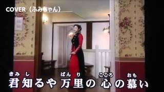 服部浩子 - 上海ボレロ