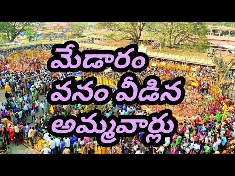 Medaram Jathara || s9 tv|| Sammakka Sarakka || Full HD Song || Mangli || Mictv ||
