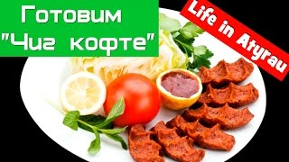"Готовим ""cig kofte"" в Атырау - cooking ""cig kofte"" (with english subtitles)"