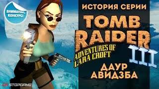 История серии. Tomb Raider, часть 3