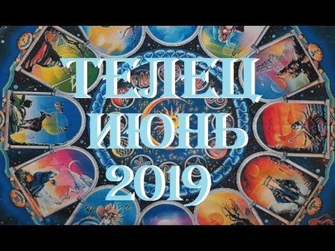 ТЕЛЕЦ. Важные события ИЮНЯ. Таро прогноз на ИЮНЬ 2019 г. Гороскоп на июнь.