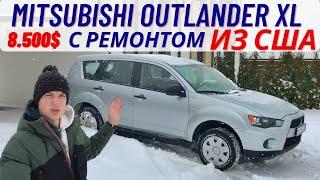 Mitsubishi Outlander XL из США в Украину / Аутлендер ХЛ из США