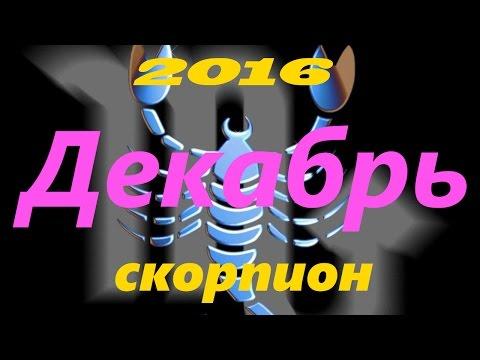 гороскоп для скорпиона на 9 апреля 2016 настоящей