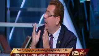 على هوى مصر -  حوار خاص حول هل ترحل ام تبقى حكومة شريف اسماعيل ؟