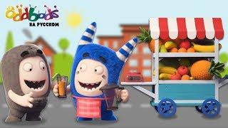 ЧУДДИКИ: Еда? О, да! | Смешные мультики для детей | Одбодс