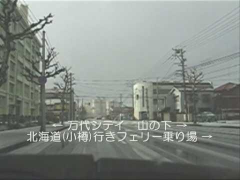 運転車窓動画 新潟空港→新潟駅(1) 新潟空港→万国橋交差点