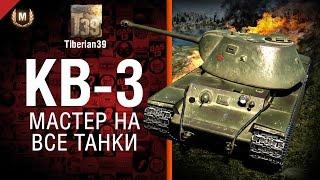 Мастер на все танки 88 КВ-3 - от Tiberian39 World of Tanks