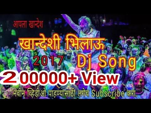 खान्देशी अहिराणी नवीन भिलाऊ गांन ll Khandeshi Ahirani Bhilau New Song dj 2018