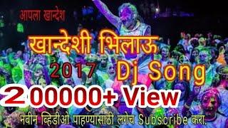 Gambar cover खान्देशी अहिराणी नवीन भिलाऊ गांन ll Khandeshi Ahirani Bhilau New Song dj 2018