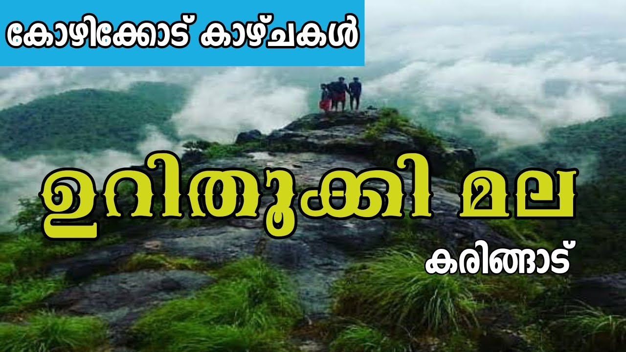Karingad mala | Urithookki mala | karingad hills kuttiyadi Kozhikode |ഉറി തൂക്കി മല കരിങ്ങാട്