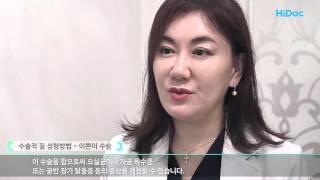이쁜이수술의 다양한 방법 - 신소애산부인과 박정원 원장…