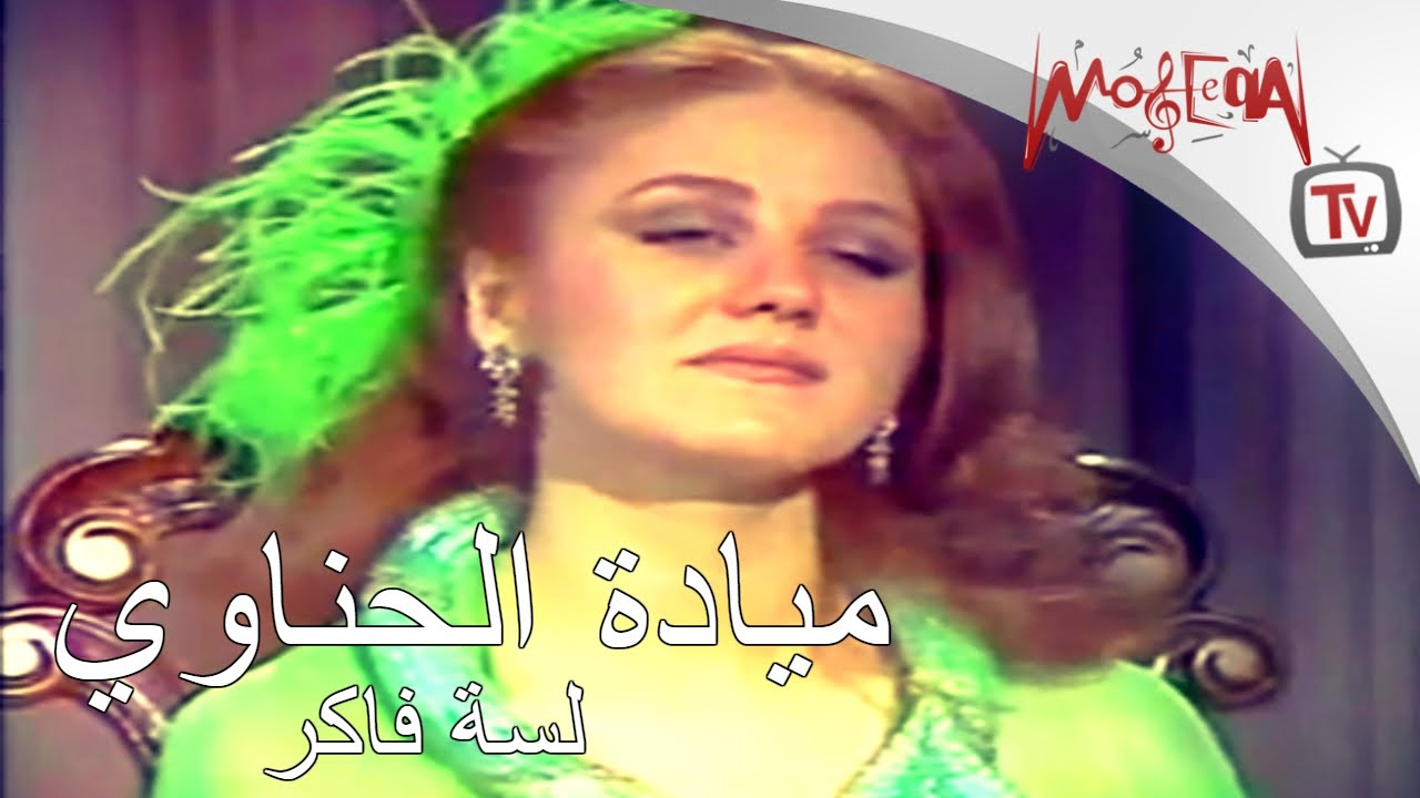 لقاء نادر مع ميادة الحناوي - تغني فيه لأم كلثوم