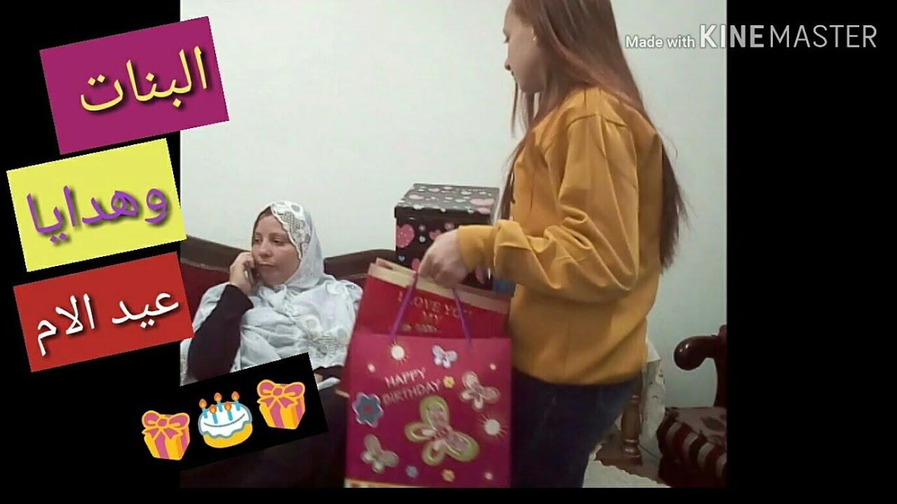 البنات وهدايا عيد الام // ورد فعل الامهات على هدايا عيد الام