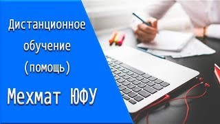 Мехмат ЮФУ: дистанционное обучение, личный кабинет, тесты.