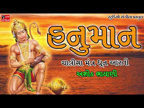 Hanuman Chalisa - Devotional Songs Of Bajrangbali - Ashok Bhayani - Hanuman Jayanti