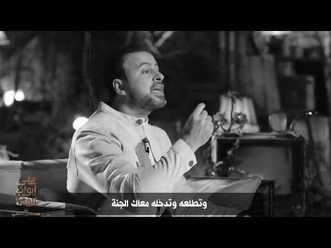 يقوله يا رب.. لا تكتمل لذتي إلا وهو معي - مصطفى حسني