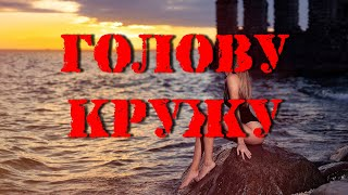 Artik & Asti - Голову кружу (Lyric_video) 2021 Resimi