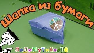 Как сделать шляпу из бумаги для детей и взрослых    Шапка из бумаги    #Оригами ❤️ Лилипутики ТВ