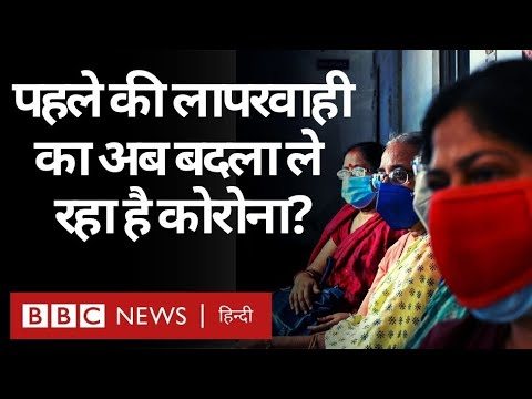 Coronavirus India Update: Bengal में हुई Election Rallies क्या अब असर दिखा रही हैं? (BBC Hindi)