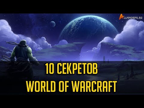10 СЕКРЕТОВ WORLD OF WARCRAFT