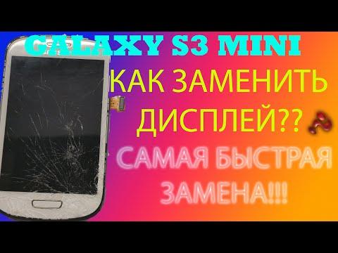 ЗАМЕНА ДИСПЛЕЯ НА SAMSUNG GALAXY S3 MINI GT I8190-FULL PROCESS HD