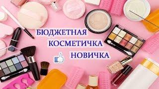 ❤️ Собираем Бюджетную Косметичку Для Новичка ❤️