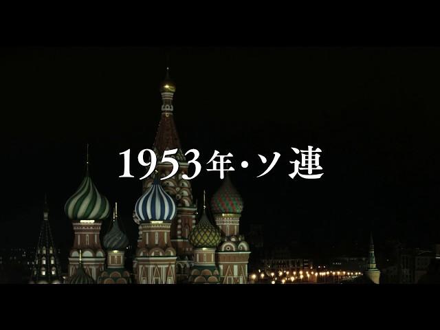 『スターリンの葬送狂騒曲』予告編