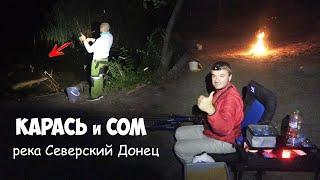 КАРАСЬ и СОМ на ФИДЕР!!! Рыбалка на реке Северский Донец в августе 2020