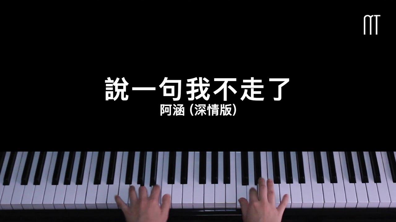 阿涵 - 說一句我不走了 鋼琴抒情版 Piano Cover - YouTube