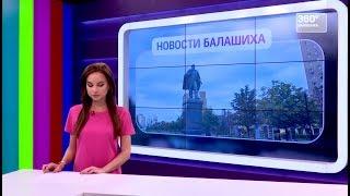 НОВОСТИ 360 БАЛАШИХА 09.10.2017