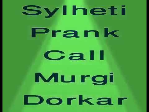 সিলেটী মুরগী জামাল ফানি কল,sylheti Murgi Jamal Funny Video Part 2