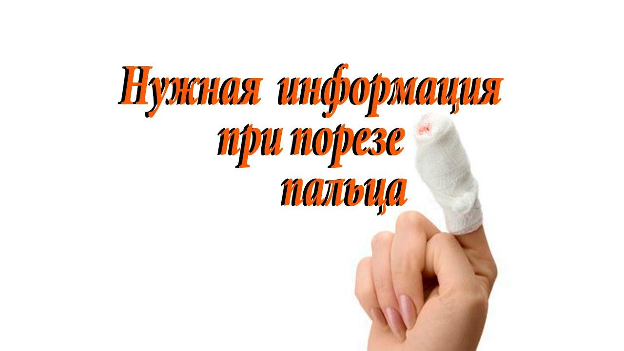 Нужная информация при порезе пальца