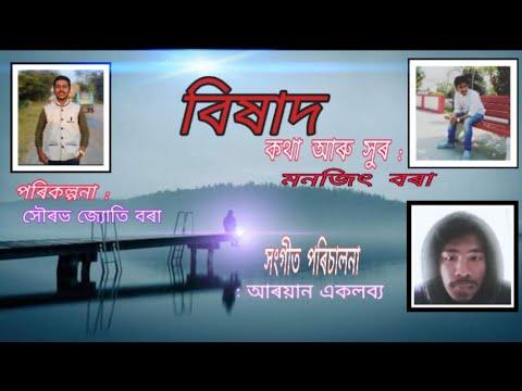 Bixad / বিষাদ || Monjit Borah,  Aaryan Eklavya,  Sourav Jyoti Borah.  Assamese Poem
