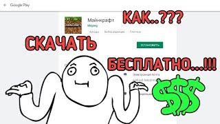 ✔Как скачать Майнкрафт бесплатно на Андроид📱