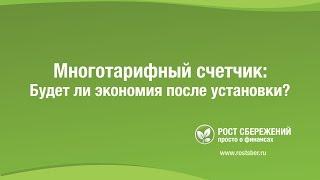видео Многотарифные счетчики