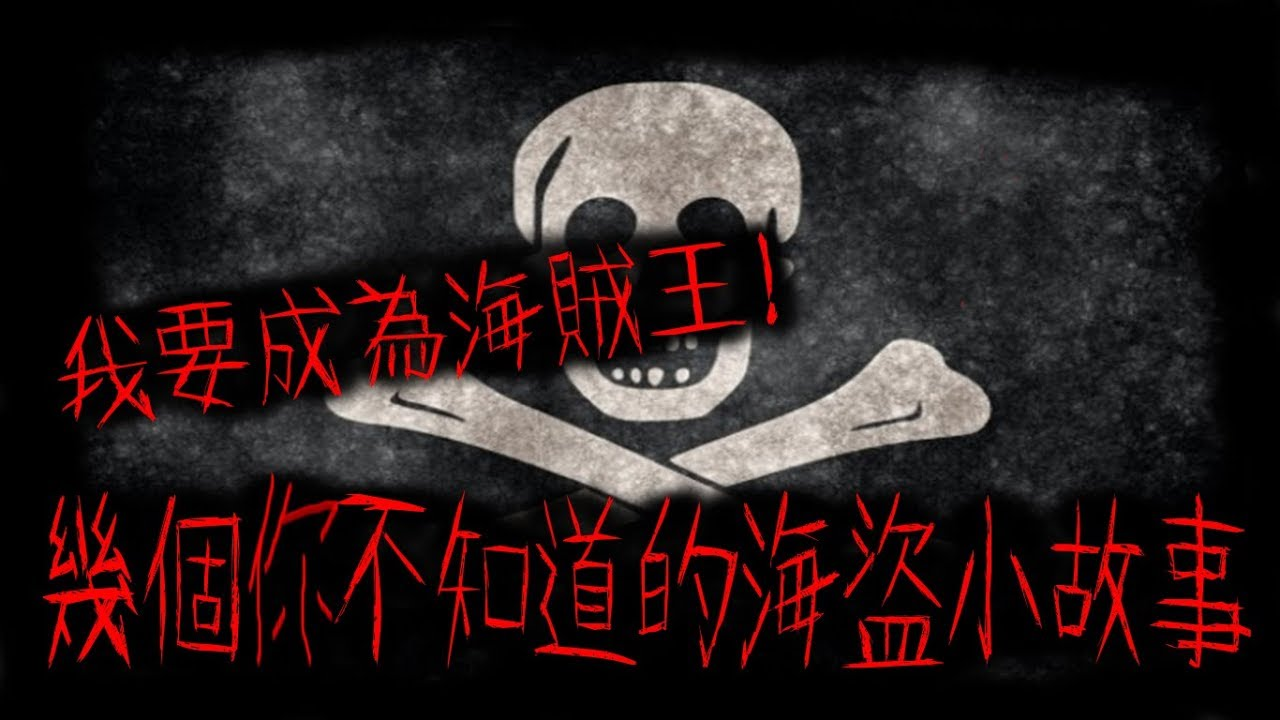 【傳說小故事】我要成為海賊王!幾個你不知道的海盜小故事【魚頭】 - YouTube
