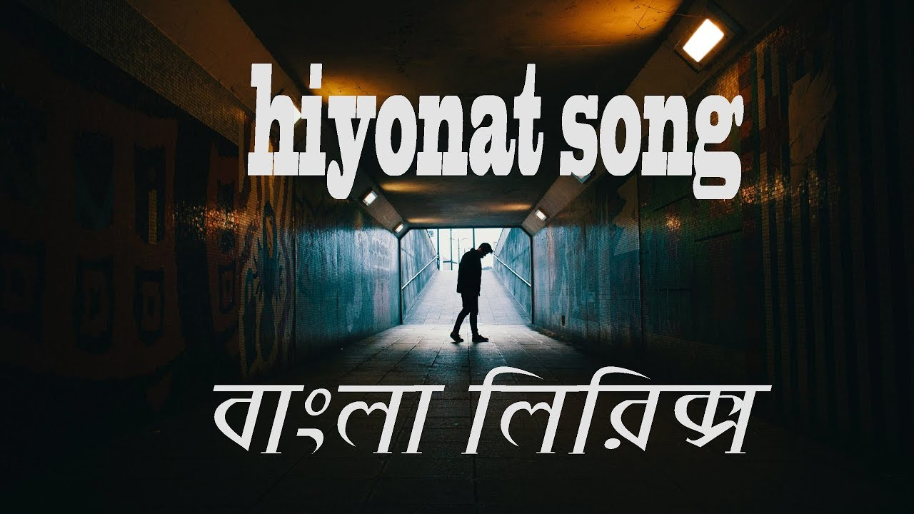 Ummon - Hiyonat (with বাংলা and English Lyrics) | Hiyonat song bangla lyrics