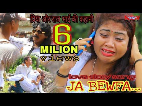 New bhojpuri hd video 2017 ।।    ja bewfa    जा बेवफा  ।। प्रिया और राज भाई का सबसे हिट विडियो