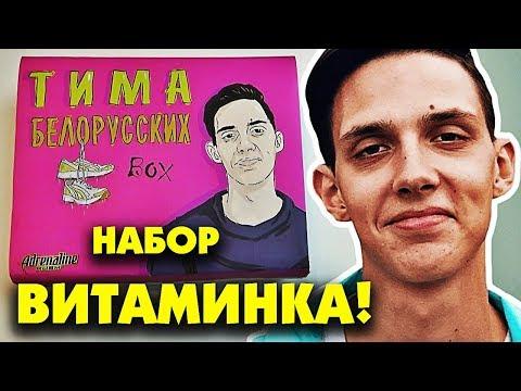 НАБОР Тима Белорусских - Витаминка / Мокрые кроссы
