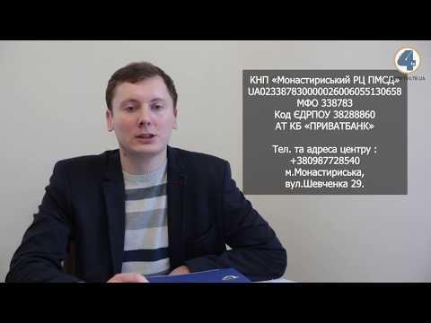 Телекомпанія TV-4: Монастирищина - епіцентр розвитку коронавірусу на Тернопільщині потребує нашої допомоги