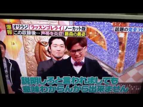 【オリラジ】ラッスンゴレライ完コピ